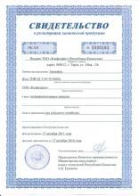 Аммофос. Сертификат РК-ХП №0000161. Страница 1
