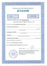 Аммофос. Сертификат РК-ХП №0000161. Страница 2