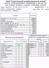 Рецепт полноценного комбикорма № КК-60-789