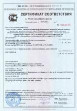 Сертификат соответствия на трикальцийфосфат