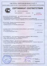 сертификат соответствия на монокальцийфосфат