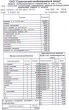 Рецепт полноценного комбикорма № СПК-1-790